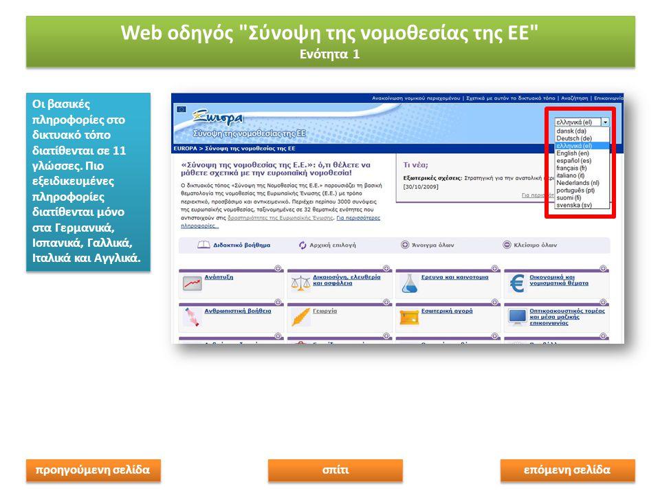 Οι βασικές πληροφορίες στο δικτυακό τόπο διατίθενται σε 11 γλώσσες.