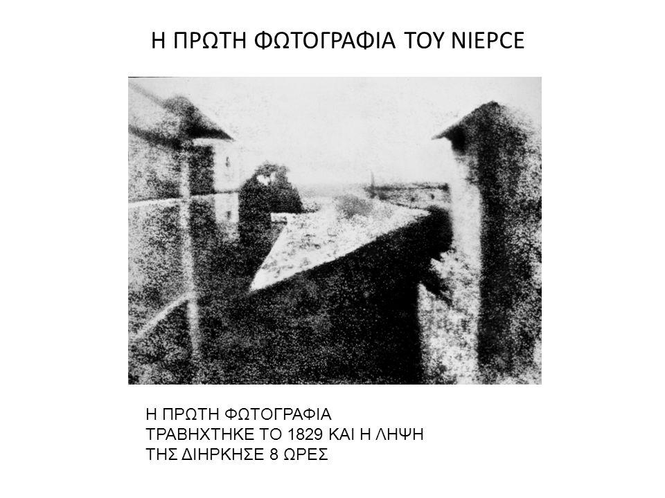 NIEPCE JOSEPH NICEPHORE NIEPCE (1765-1833) Δεν είναι περίεργο που την πρώτη φωτογραφΙκΉ εικόνα την σταθεροποίησε αυτός ο Γάλλος πολυπράγμων εφευρέτης,