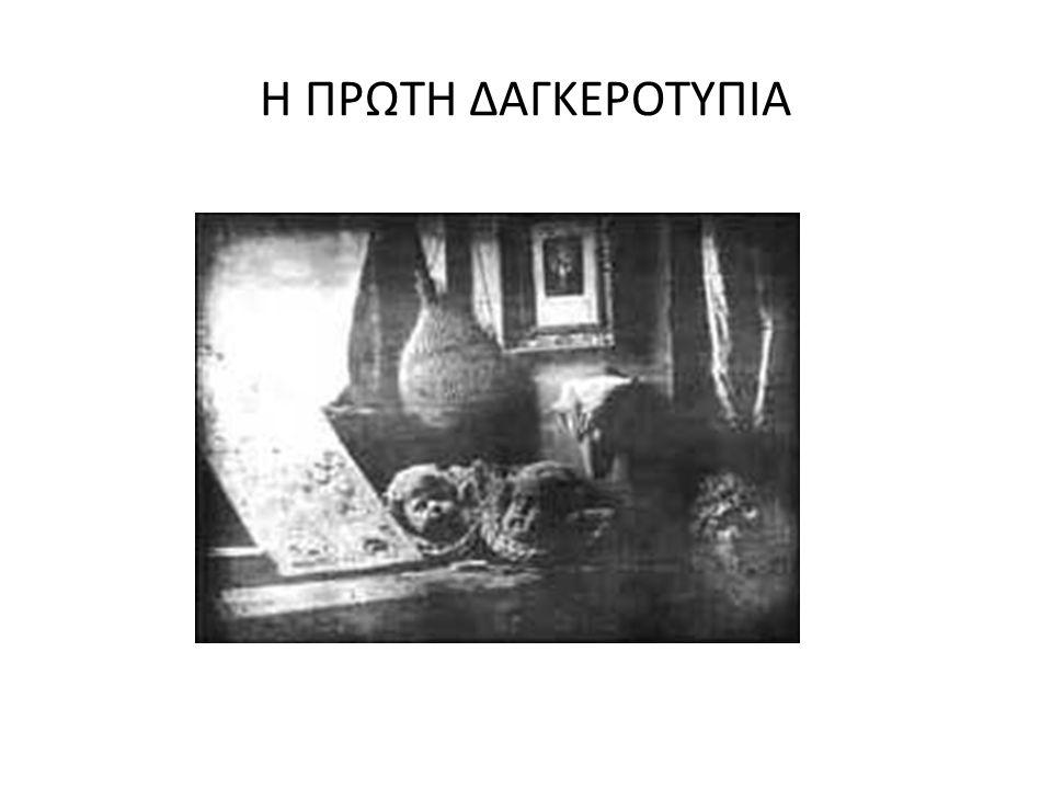 DAGUERREOTYPE Η νταγκεροτυπία ή δαγκεροτυπία (Daguerreotype, η λέξη προέρχεται από τα Γαλλικά: daguerréotype) υπήρξε η πρώτη πρακτική και εμπορική φωτ