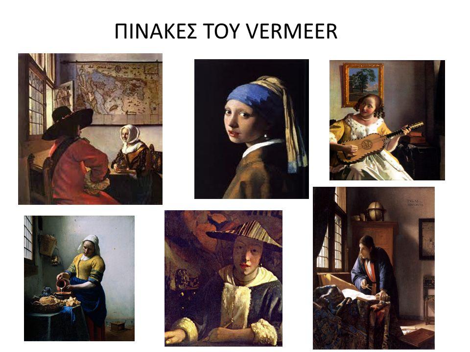 ΧΑΡΑΚΤΗΡΙΣΤΙΚΟ ΠΑΡΑΔΕΙΓΜΑ Ο ΟΛΛΑΝΔΟΣ ΖΩΓΡΑΦΟΣ VERMEER Για περοσσότερο από 100 χρόνια έχει προταθεί ότι ο Ολλανδός Johannes Vermeer, που έζησε τόν 17ο