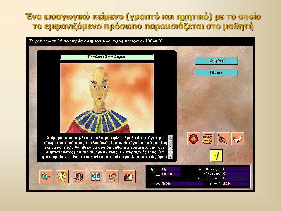 Ένα εισαγωγικό κείμενο (γραπτό και ηχητικό) με το οποίο το εμφανιζόμενο πρόσωπο παρουσιάζεται στο μαθητή