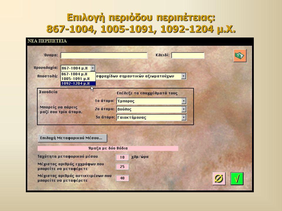 Επιλογή περιόδου περιπέτειας: 867-1004, 1005-1091, 1092-1204 μ.Χ.