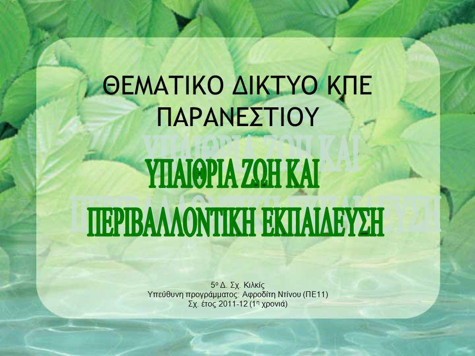 ΘΕΜΑΤΙΚΟ ΔΙΚΤΥΟ ΚΠΕ ΠΑΡΑΝΕΣΤΙΟΥ 5 ο Δ. Σχ. Κιλκίς Υπεύθυνη προγράμματος: Αφροδίτη Ντίνου (ΠΕ11) Σχ. έτος 2011-12 (1 η χρονιά)