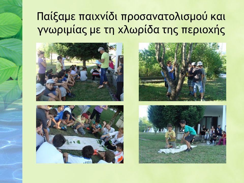 Παίξαμε παιχνίδι προσανατολισμού και γνωριμίας με τη χλωρίδα της περιοχής