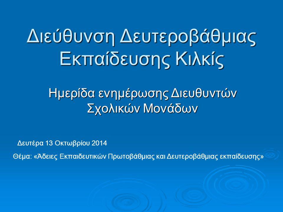 Διεύθυνση Δευτεροβάθμιας Εκπαίδευσης Κιλκίς Ημερίδα ενημέρωσης Διευθυντών Σχολικών Μονάδων Θέμα: «Άδειες Εκπαιδευτικών Πρωτοβάθμιας και Δευτεροβάθμιας εκπαίδευσης» Δευτέρα 13 Οκτωβρίου 2014