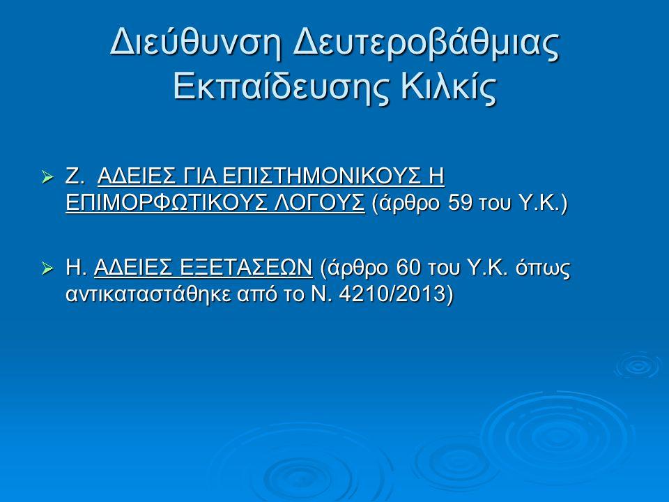 Διεύθυνση Δευτεροβάθμιας Εκπαίδευσης Κιλκίς  Ζ.
