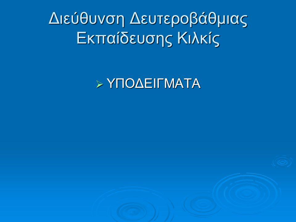 Διεύθυνση Δευτεροβάθμιας Εκπαίδευσης Κιλκίς  ΥΠΟΔΕΙΓΜΑΤΑ