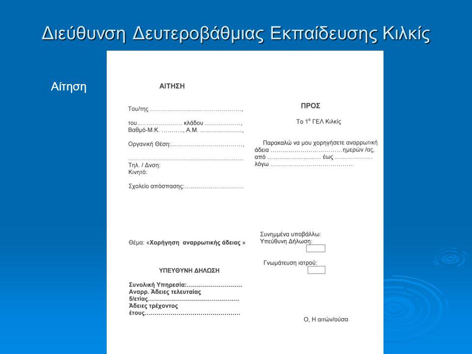 Διεύθυνση Δευτεροβάθμιας Εκπαίδευσης Κιλκίς Αίτηση