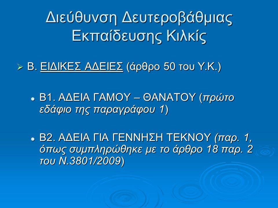 Διεύθυνση Δευτεροβάθμιας Εκπαίδευσης Κιλκίς  Β.ΕΙΔΙΚΕΣ ΑΔΕΙΕΣ (άρθρο 50 του Υ.Κ.) Β1.