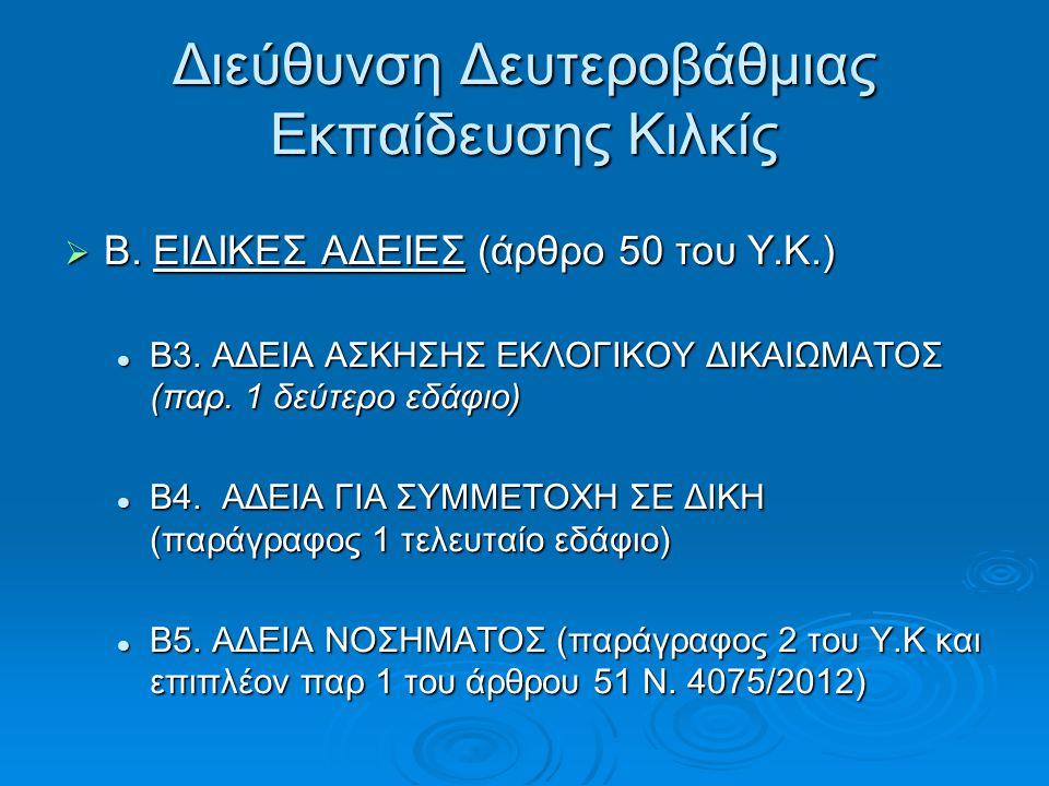 Διεύθυνση Δευτεροβάθμιας Εκπαίδευσης Κιλκίς  Β.ΕΙΔΙΚΕΣ ΑΔΕΙΕΣ (άρθρο 50 του Υ.Κ.) Β3.