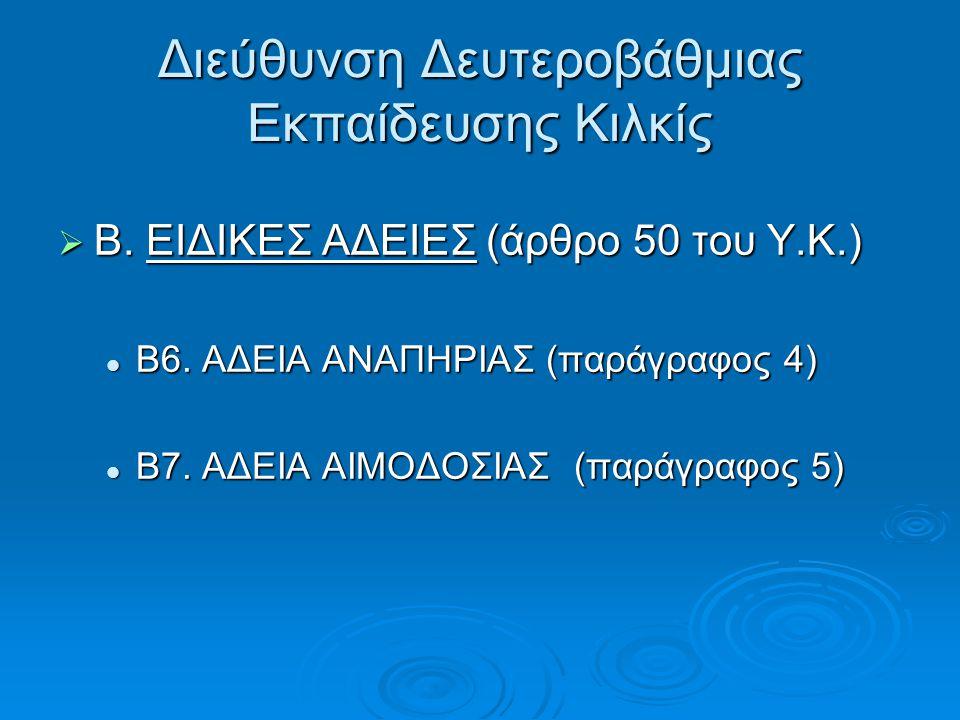 Διεύθυνση Δευτεροβάθμιας Εκπαίδευσης Κιλκίς  Β.ΕΙΔΙΚΕΣ ΑΔΕΙΕΣ (άρθρο 50 του Υ.Κ.) Β6.