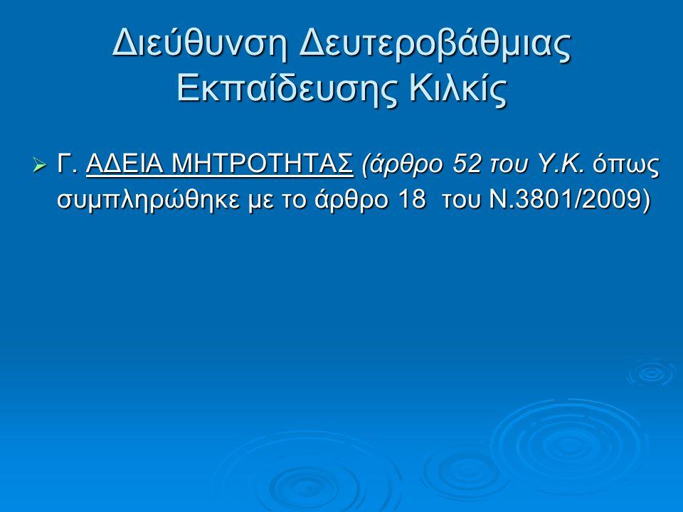 Διεύθυνση Δευτεροβάθμιας Εκπαίδευσης Κιλκίς  Γ.ΑΔΕΙΑ ΜΗΤΡΟΤΗΤΑΣ (άρθρο 52 του Υ.Κ.