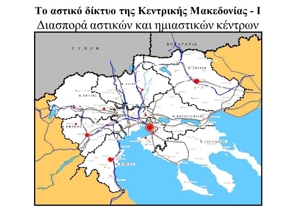 3 Το αστικό δίκτυο της Κεντρικής Μακεδονίας - ΙΙ Κατανομή πληθυσμού Κ.Μ. ανά περιοχές