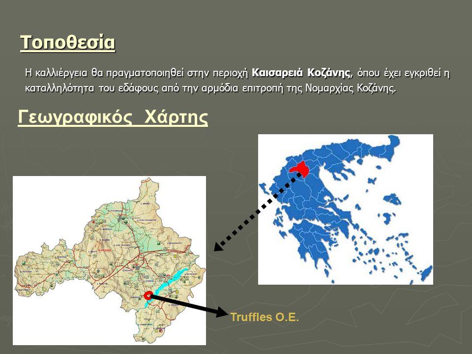 Τοποθεσία Η καλλιέργεια θα πραγματοποιηθεί στην περιοχή Καισαρειά Κοζάνης, όπου έχει εγκριθεί η καταλληλότητα του εδάφους από την αρμόδια επιτροπή της