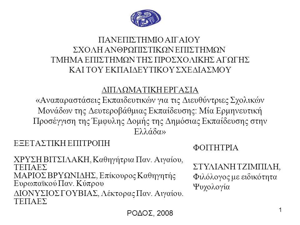 2 «Αναπαραστάσεις Εκπαιδευτικών για τις Διευθύντριες Σχολικών Μονάδων της Δευτεροβάθμιας Εκπαίδευσης: Mία Ερμηνευτική Προσέγγιση της Έμφυλης Δομής της Δημόσιας Εκπαίδευσης στην Ελλάδα»  Η μελέτη επικεντρώνεται στην σχολική διεύθυνση, ως θέση διοίκησης που περιλαμβάνει εξίσου ισχύ και ηγεσία.