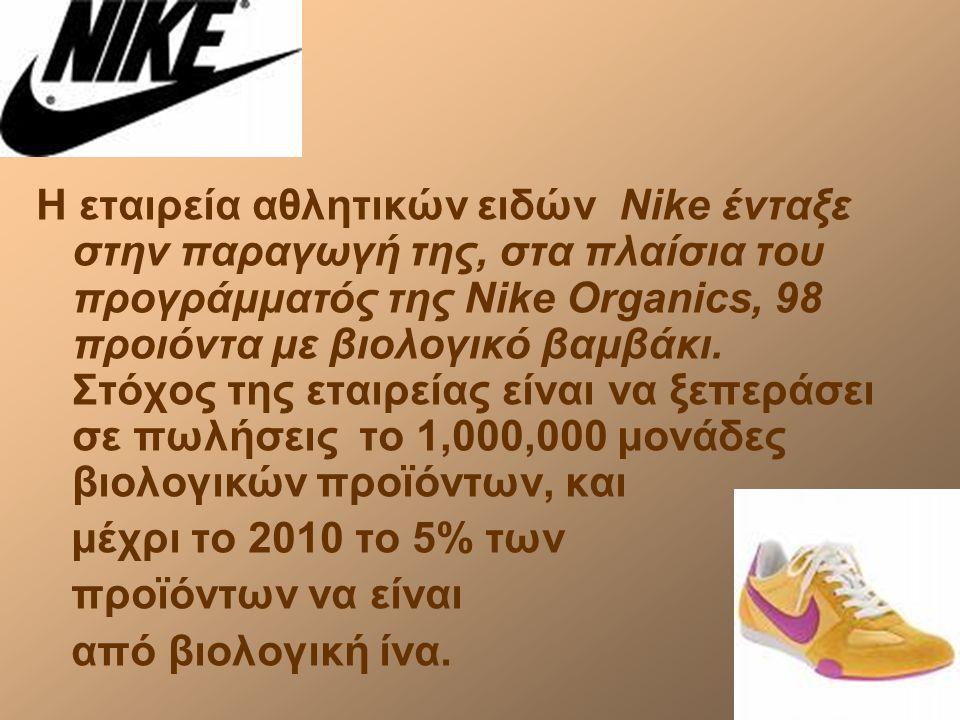 Η εταιρεία αθλητικών ειδών Nike ένταξε στην παραγωγή της, στα πλαίσια του προγράμματός της Nike Organics, 98 προιόντα με βιολογικό βαμβάκι.