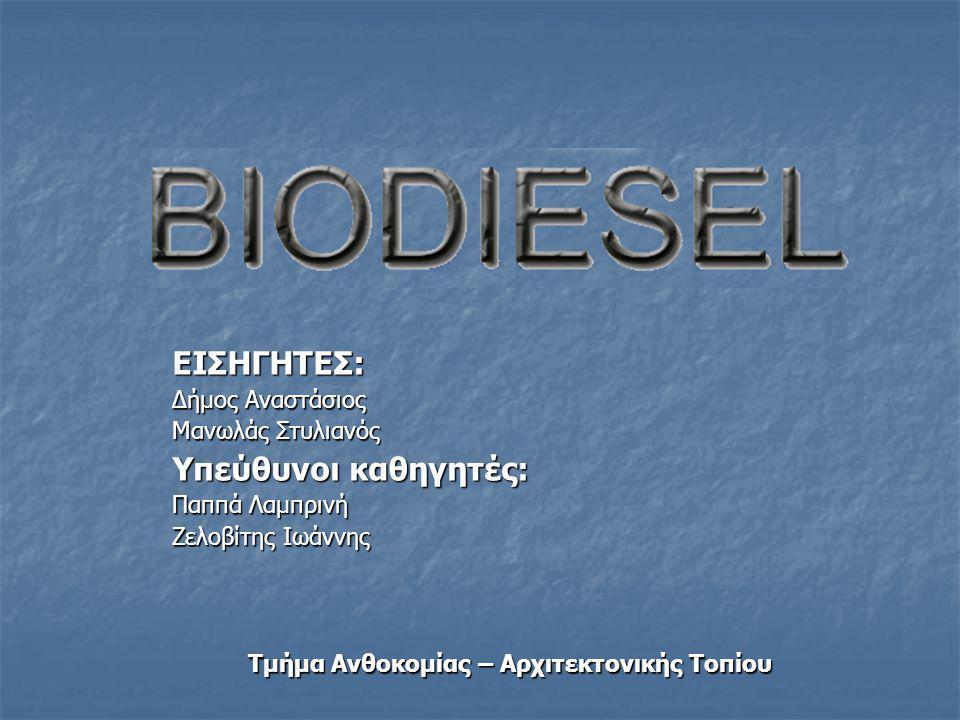 Ακόμα: Το Βιοντίζελ περιέχει λιγότερους αρωματικούς υδρογονάνθρακες πχ βενζοπυρένιο Το Βιοντίζελ περιέχει λιγότερους αρωματικούς υδρογονάνθρακες πχ βενζοπυρένιο Το βιοντίζελ απελευθερώνει λιγότερα μικροσωματίδια στην ατμόσφαιρα (περίπου 20-50%) Το βιοντίζελ απελευθερώνει λιγότερα μικροσωματίδια στην ατμόσφαιρα (περίπου 20-50%)
