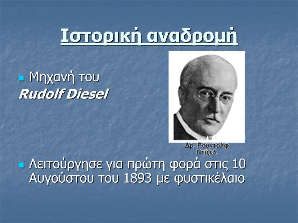 Στην Ελλάδα Δύο εργοστάσια παραγωγής Βιοντίζελ Δύο εργοστάσια παραγωγής Βιοντίζελ  ένα στο Κιλκίς και  ένα στο Βόλο