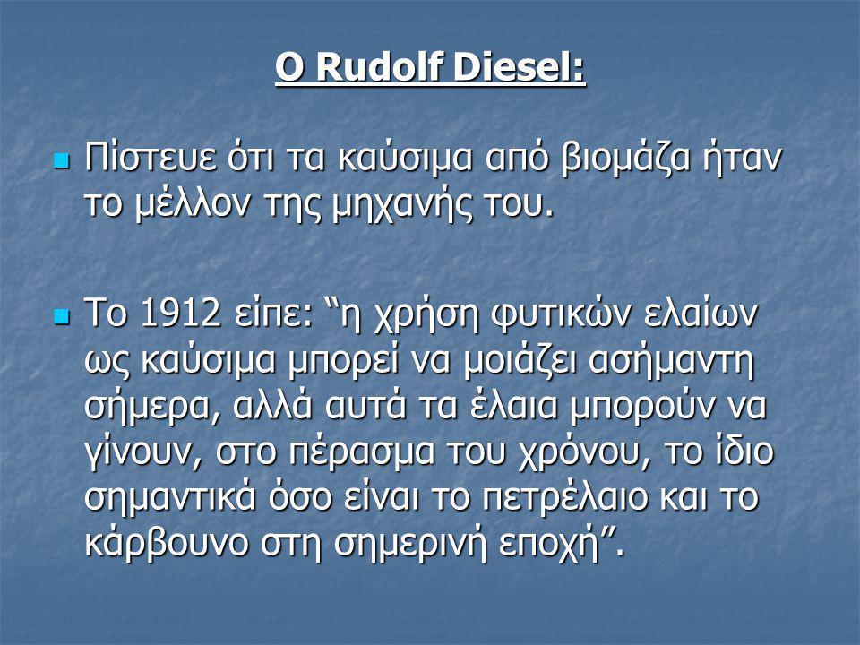 Ιστορική αναδρομή Μηχανή του Μηχανή του Rudolf Diesel Λειτούργησε για πρώτη φορά στις 10 Αυγούστου του 1893 με φυστικέλαιο Λειτούργησε για πρώτη φορά