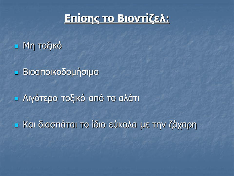Το Βιοντίζελ δεν περιέχει καθόλου οξείδια του θείου (SO x ) Το Βιοντίζελ δεν περιέχει καθόλου οξείδια του θείου (SO x ) To Βιοντίζελ περιέχει οξυγόνο
