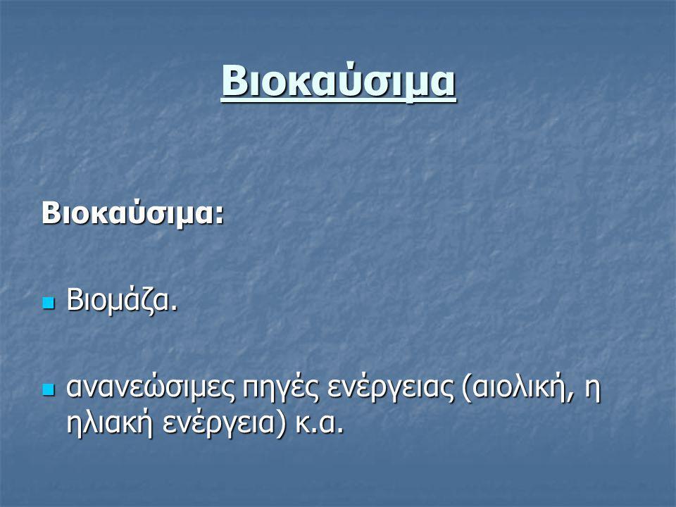 Βιοκαύσιμα Βιοκαύσιμα: Βιομάζα.Βιομάζα.