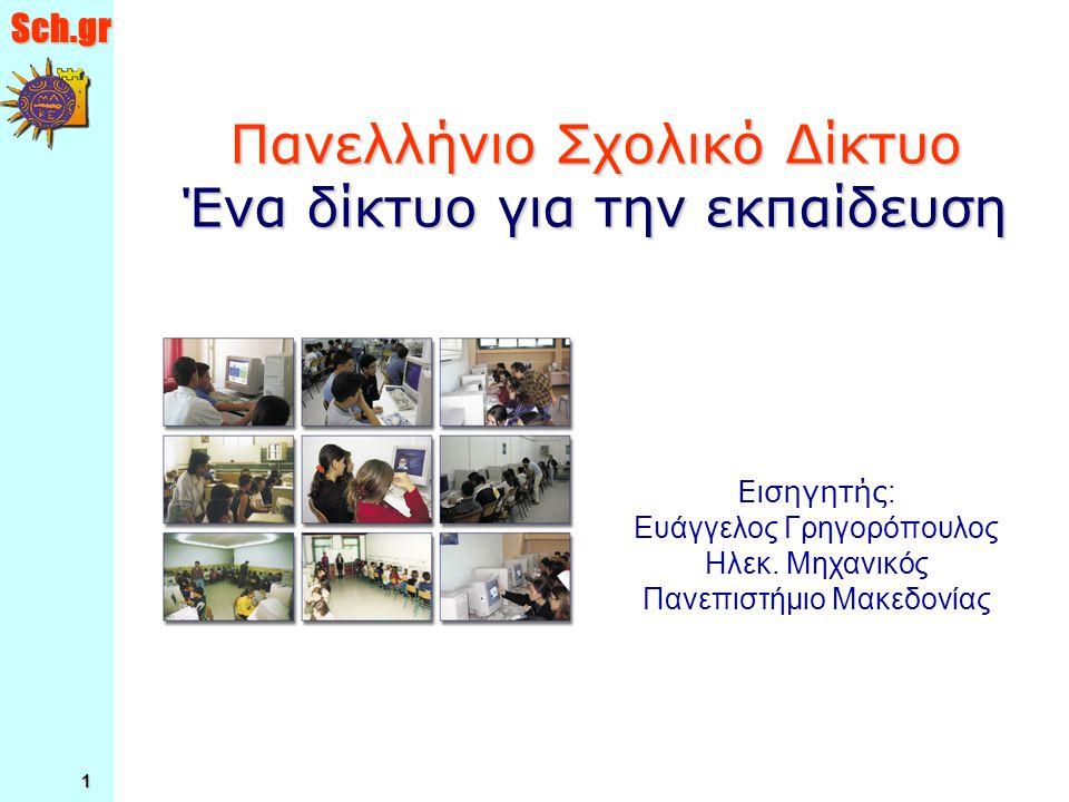 Sch.gr 2 Εισαγωγικά… Κύριοι Στόχοι ΠΣΔ:Κύριοι Στόχοι ΠΣΔ: –Δημιουργία δικτυακού κορμού –Διασύνδεση όλων των σχολείων στο εκπαιδευτικό δίκτυο (intranet) –Ανάπτυξη, παροχή & υποστήριξη τηλεματικών υπηρεσιών –Υποστήριξη/εκπαίδευση χρηστών στη χρήση των υπηρεσιών Χρηματοδότηση από το Β' & Γ' ΚΠΣ και ειδικά από το Ε.Π.