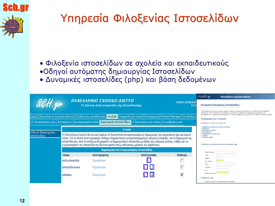 Sch.gr 12 Υπηρεσία Φιλοξενίας Ιστοσελίδων Φιλοξενία ιστοσελίδων σε σχολεία και εκπαιδευτικούς Φιλοξενία ιστοσελίδων σε σχολεία και εκπαιδευτικούς Οδηγοί αυτόματης δημιουργίας ΙστοσελίδωνΟδηγοί αυτόματης δημιουργίας Ιστοσελίδων Δυναμικές ιστοσελίδες (php) και βάση δεδομένων Δυναμικές ιστοσελίδες (php) και βάση δεδομένων
