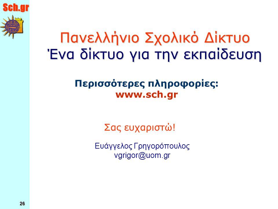 Sch.gr 26 Πανελλήνιο Σχολικό Δίκτυο Ένα δίκτυο για την εκπαίδευση Ευάγγελος Γρηγορόπουλος vgrigor@uom.gr Σας ευχαριστώ.