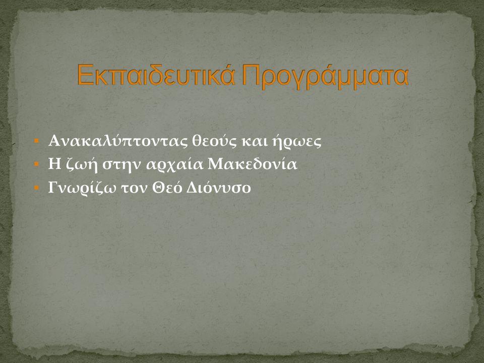  Ανακαλύπτοντας θεούς και ήρωες  Η ζωή στην αρχαία Μακεδονία  Γνωρίζω τον Θεό Διόνυσο