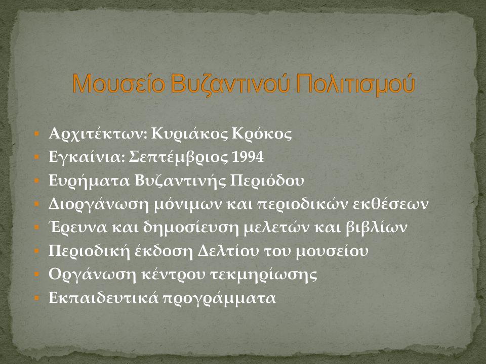  Αρχιτέκτων: Κυριάκος Κρόκος  Εγκαίνια: Σεπτέμβριος 1994  Ευρήματα Βυζαντινής Περιόδου  Διοργάνωση μόνιμων και περιοδικών εκθέσεων  Έρευνα και δη