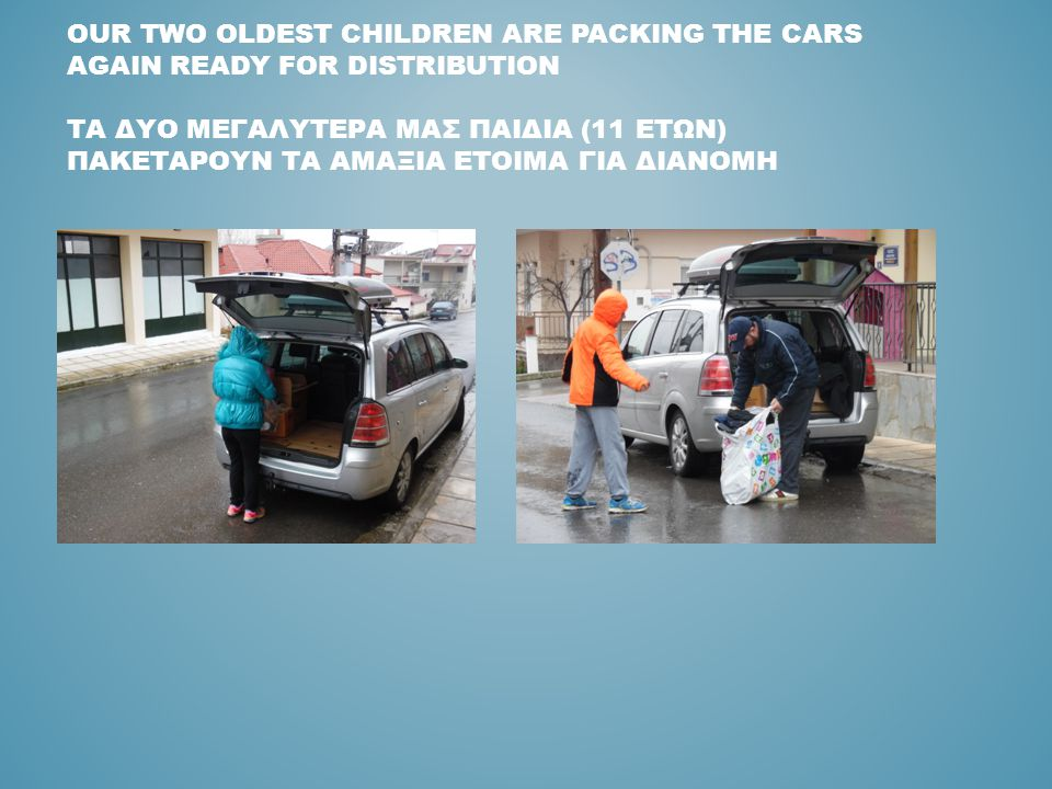 OUR TWO OLDEST CHILDREN ARE PACKING THE CARS AGAIN READY FOR DISTRIBUTION ΤΑ ΔΥΟ ΜΕΓΑΛΥΤΕΡΑ ΜΑΣ ΠΑΙΔΙΑ (11 ΕΤΩΝ) ΠΑΚΕΤΑΡΟΥΝ ΤΑ ΑΜΑΞΙΑ ΕΤΟΙΜΑ ΓΙΑ ΔΙΑΝΟ