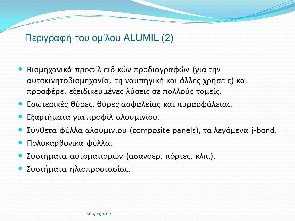 Περιγραφή του ομίλου ALUMIL (2) Βιομηχανικά προφίλ ειδικών προδιαγραφών (για την αυτοκινητοβιομηχανία, τη ναυπηγική και άλλες χρήσεις) και προσφέρει εξειδικευμένες λύσεις σε πολλούς τομείς.