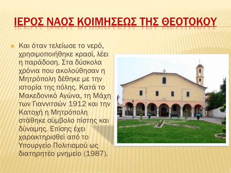  Και όταν τελείωσε το νερό, χρησιμοποιήθηκε κρασί, λέει η παράδοση. Στα δύσκολα χρόνια που ακολούθησαν η Μητρόπολη δέθηκε με την ιστορία της πόλης. Κ