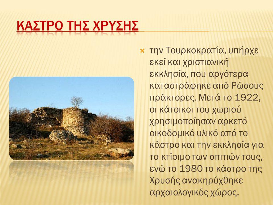  την Τουρκοκρατία, υπήρχε εκεί και χριστιανική εκκλησία, που αργότερα καταστράφηκε από Ρώσους πράκτορες. Μετά το 1922, οι κάτοικοι του χωριού χρησιμο