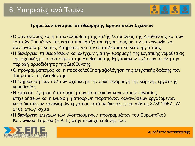 6. Υπηρεσίες ανά Τομέα Αμεσότητα ανταπόκρισης Τμήμα Συντονισμού Επιθεώρησης Εργασιακών Σχέσεων  Ο συντονισμός και η παρακολούθηση της καλής λειτουργί