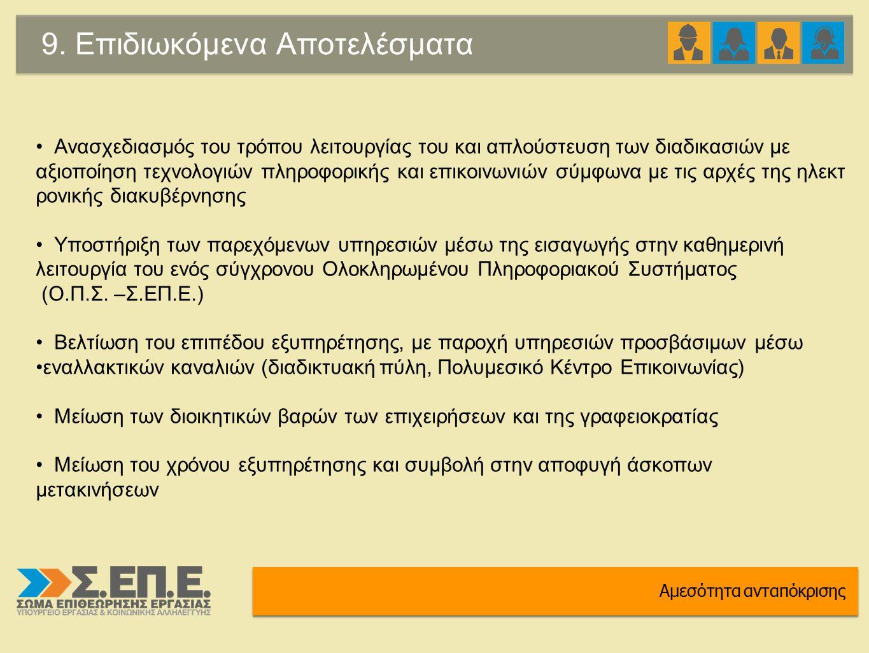 9. Επιδιωκόμενα Αποτελέσματα Αμεσότητα ανταπόκρισης Ανασχεδιασμός του τρόπου λειτουργίας του και απλούστευση των διαδικασιών με αξιοποίηση τεχνολογιών