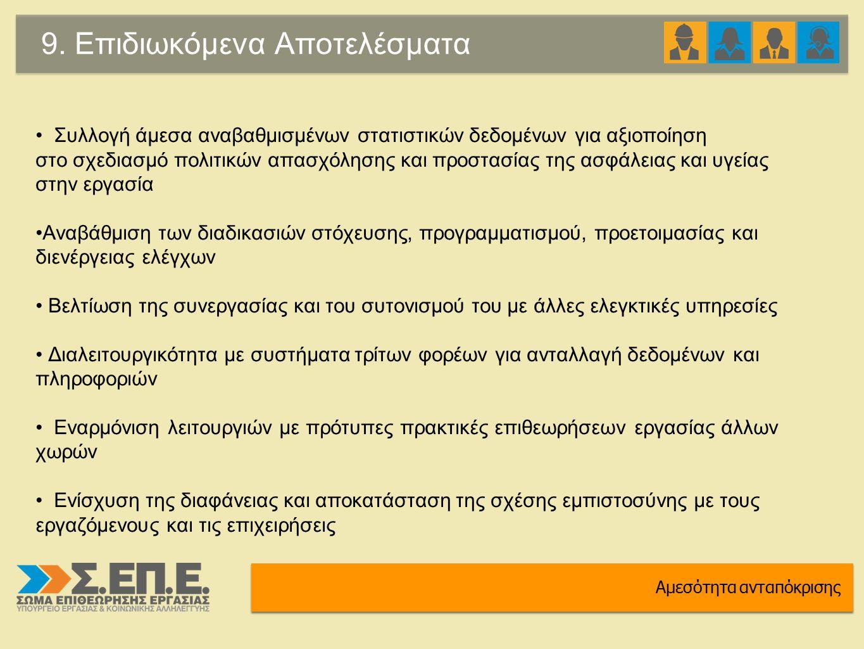 9. Επιδιωκόμενα Αποτελέσματα Αμεσότητα ανταπόκρισης Συλλογή άμεσα αναβαθμισμένων στατιστικών δεδομένων για αξιοποίηση στο σχεδιασμό πολιτικών απασχόλη