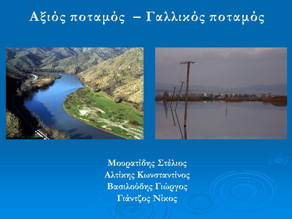 Αξιός ποταμός – Γαλλικός ποταμός Μουρατίδης Στέλιος Αλτίκης Κωνσταντίνος Βασιλούδης Γιώργος Γιάντζος Νίκος
