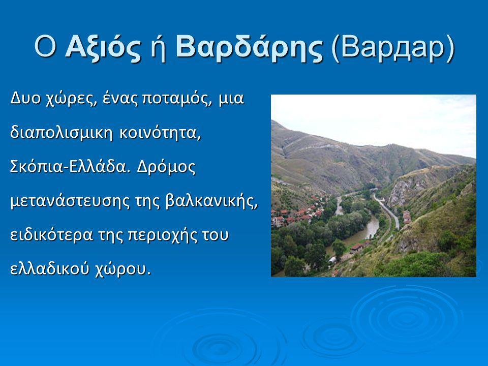 Ο Αξιός ή Βαρδάρης (Вардар) Δυο χώρες, ένας ποταμός, μια διαπολισμικη κοινότητα, Σκόπια-Ελλάδα. Δρόμος μετανάστευσης της βαλκανικής, ειδικότερα της πε