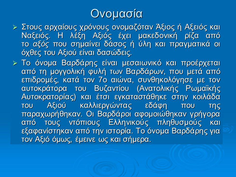 Ονομασία  Στους αρχαίους χρόνους ονομαζόταν Άξιος ή Αξειός και Ναξειός. Η λέξη Αξιός έχει μακεδονική ρίζα από το αξός που σημαίνει δάσος ή ύλη και πρ