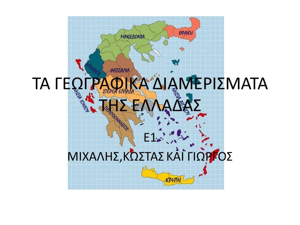 ΝΗΣΙΑ ΙΟΝΙΟΥ ΝΟΜΟΙ: Κέρκυρας με πρωτεύουσα την Κέρκυρα, Λευκάδας με πρωτεύουσα την Λευκάδα, Κεφαλονιάς με πρωτεύουσα το Αργοστόλι και Ζακύνθου με πρωτεύουσα τη Ζάκυνθο.
