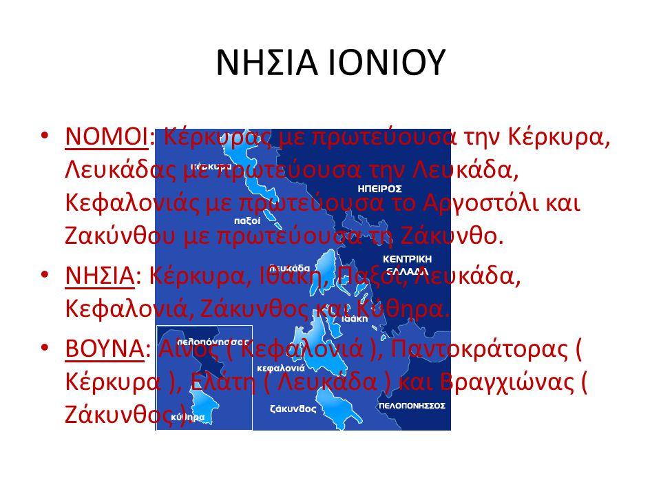 ΝΗΣΙΑ ΙΟΝΙΟΥ ΝΟΜΟΙ: Κέρκυρας με πρωτεύουσα την Κέρκυρα, Λευκάδας με πρωτεύουσα την Λευκάδα, Κεφαλονιάς με πρωτεύουσα το Αργοστόλι και Ζακύνθου με πρωτ