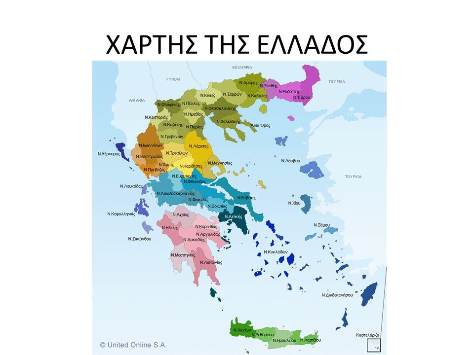 ΓΕΩΓΡΑΦΙΚΑ ΔΙΑΜΕΡΙΣΜΑΤΑ Θράκη Μακεδονία Ήπειρος Θεσσαλία Στερεά Ελλάδα Πελοπόννησος Κρήτη Νησιά Αιγαίου Νησιά Ιονίου