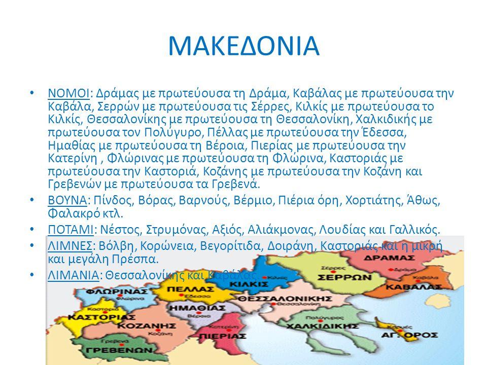ΜΑΚΕΔΟΝΙΑ ΝΟΜΟΙ: Δράμας με πρωτεύουσα τη Δράμα, Καβάλας με πρωτεύουσα την Καβάλα, Σερρών με πρωτεύουσα τις Σέρρες, Κιλκίς με πρωτεύουσα το Κιλκίς, Θεσ