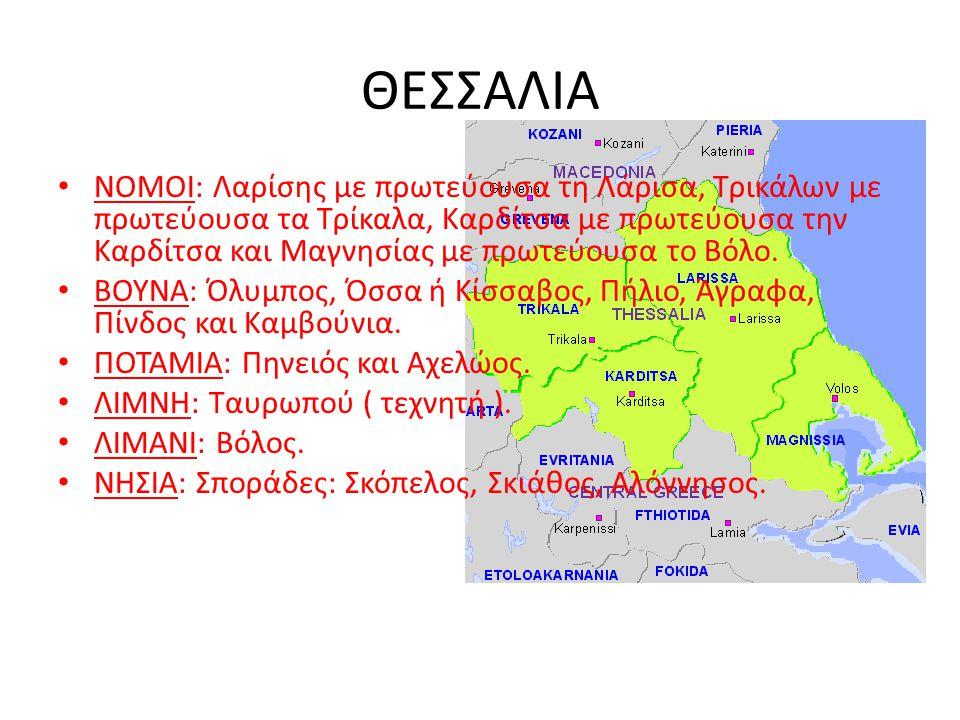 ΘΕΣΣΑΛΙΑ ΝΟΜΟΙ: Λαρίσης με πρωτεύουσα τη Λάρισα, Τρικάλων με πρωτεύουσα τα Τρίκαλα, Καρδίτσα με πρωτεύουσα την Καρδίτσα και Μαγνησίας με πρωτεύουσα το