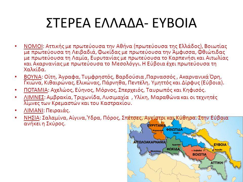 ΝΟΜΟΙ: Αττικής με πρωτεύουσα την Αθήνα (πρωτεύουσα της Ελλάδος), Βοιωτίας με πρωτεύουσα τη Λειβαδιά, Φωκίδας με πρωτεύουσα την Άμφισσα, Φθιώτιδας με π