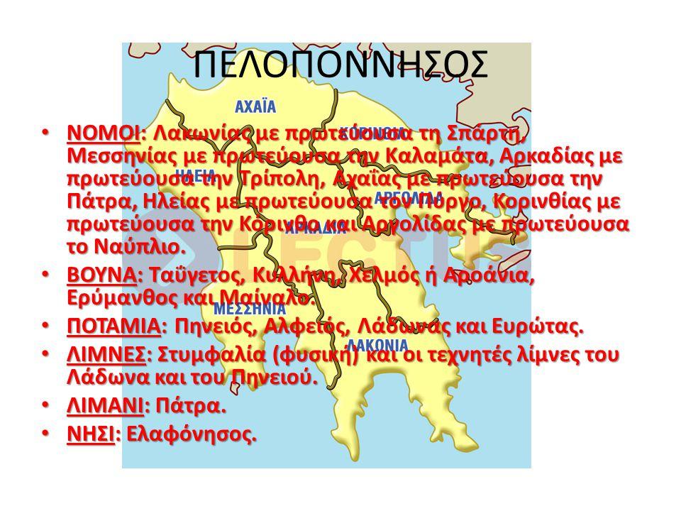 ΠΕΛΟΠΟΝΝΗΣΟΣ ΝΟΜΟΙ: Λακωνίας με πρωτεύουσα τη Σπάρτη, Μεσσηνίας με πρωτεύουσα την Καλαμάτα, Αρκαδίας με πρωτεύουσα την Τρίπολη, Αχαΐας με πρωτεύουσα τ