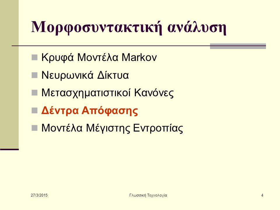 27/3/2015 Γλωσσική Τεχνολογία5 Δέντρα Απόφασης