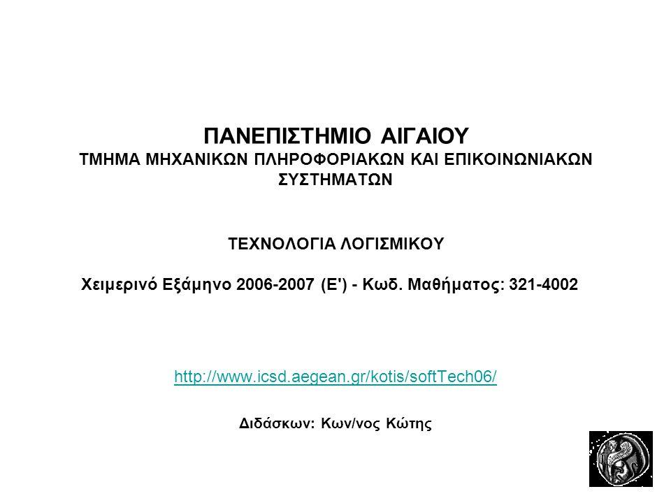 ΠΑΝΕΠΙΣΤΗΜΙΟ ΑΙΓΑΙΟΥ ΤΜΗΜΑ ΜΗΧΑΝΙΚΩΝ ΠΛΗΡΟΦΟΡΙΑΚΩΝ ΚΑΙ ΕΠΙΚΟΙΝΩΝΙΑΚΩΝ ΣΥΣΤΗΜΑΤΩΝ ΤΕΧΝΟΛΟΓΙΑ ΛΟΓΙΣΜΙΚΟΥ Χειμερινό Εξάμηνο 2006-2007 (Ε ) - Κωδ.