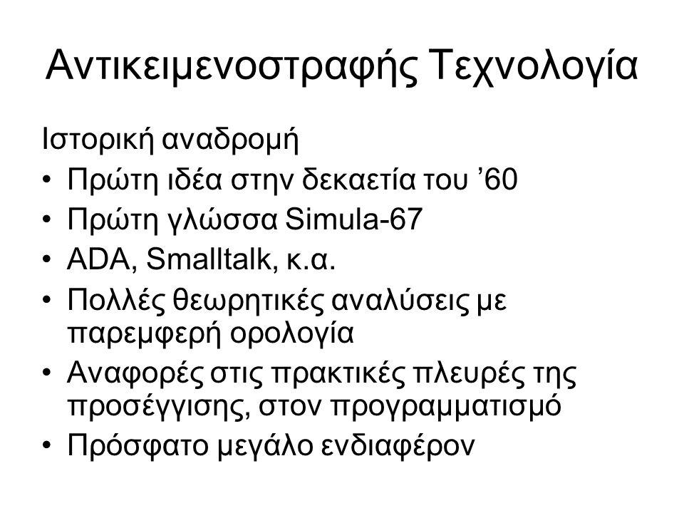 Αντικειμενοστραφής Τεχνολογία Ιστορική αναδρομή Πρώτη ιδέα στην δεκαετία του '60 Πρώτη γλώσσα Simula-67 ADA, Smalltalk, κ.α.